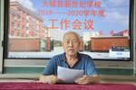 河北省大城县新世纪学校深化改革,推动学校高质量发展