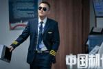 《中国机长》原型刘传健首开微博 每个角色都有意义