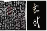 """這件差點葬身熔爐的文物,最早出現""""中國""""二字!"""