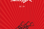 """金扫帚奖第三季初选名单公布,《上海堡垒》成""""最差电影""""大热"""