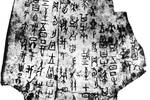 張光直:商代的占卜與祭祀 | 甲骨文發現120年