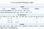 名校解密丨在北京五中就讀是一種怎樣的體驗,如何考入北京五中?