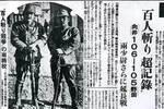 南京大屠殺時一名外國人,冒死拍下唯一動態影像,記錄了日軍暴行