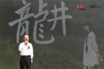 電影《龍井》今天開機 一場曠世跨國情緣開演
