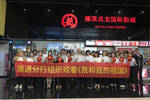 民生銀行南通分行組織觀看電影《我和我的祖國》