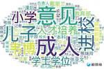 【鯨媒體早報】韋博英語回應關店風波稱上海英孚會接收部分學員