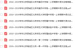 獨家整理《北京高考志愿填報數據手冊》等三本書籍包郵送!附200套各區期中試卷免費下載!