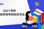2021考研:如何選擇報考院校及專業