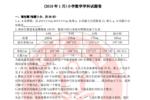 杭州教師招聘—小學數學筆試題型備考分析