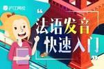 在中國職場,學法語的工資已經媲美程序員,你知道嗎?快來免費領取入門課程