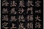 高清字帖:顏真卿《多寶塔碑》,楷書入門好辦法,一起臨摹多寶塔!