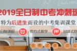 深圳中考冲刺培训好不好?关于中考冲刺复习的建议