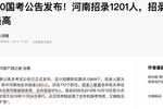 您怎么看2020國考河南招錄1201人中稅務局占975人?