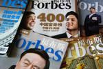福布斯發布中國30歲以下精英榜 入選者中最小年齡為17歲
