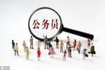 20國考報名統計:濟南過審人數破900人!仍有四個崗位無人18日9點