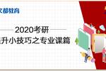 2020考研提升小技巧之專業課篇,安排!