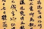吴宽《种竹诗卷》