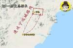 地图上的战争:袁崇焕固守宁远城,努尔哈赤数10万大军败于宁远