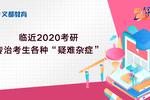"""臨近2020考研,專治考生各種""""疑難雜癥"""""""