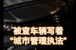 福州城管醉驾执法被交警查处?官方:外聘人员下班后私驾公司车辆