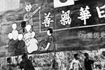 淪陷時的廣州:漢奸們街頭散布亡國論 滿城盡是日華親善