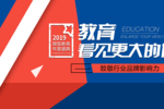 2019搜狐教育盛典候选机构:盖伦国际教育