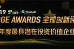 """â�ýów 2019 EDGE Awards ¡¸Äê¶È×î¾ß�""""ÔÚͶÙYƒrÖµÆó˜I¡¹Í¶Æ±é_†¢"""
