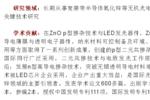 喜讯 浙江大学苍南籍教授叶志镇当选中国科学院院士