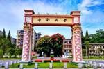 今年985大學寒假時長榜單:中南大學44天,中山大學卻僅有23天?