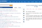"""朝中社:朝鮮在西海衛星發射場進行了""""非常重大的試驗"""""""