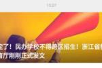 浙江教育廳緊急辟謠:民辦學校不得跨區招生系誤讀