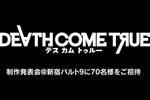 《死亡成真》將舉辦新作發布會 2月6日或有新內容