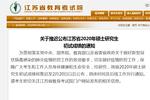 辽宁省2020年考研初试成绩已出,其他省份同学该如何应对