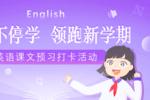 英语课文预习活动 | 课本在线预习再升级,领跑学期势必行!