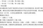 黑龙江小学数学教师招聘理论试题答题技巧