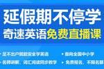 深圳在线英语培训哪家好,招生信息服务平台