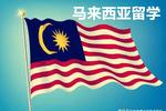 马来西亚留学入境指南