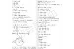 人教版九年级数学下期开学模拟试卷(含解析)