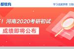 ?定了!河南2020考研初試成績即將公布