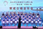 """【动态】""""荣成娃儿""""登上山东省最高音乐殿堂"""