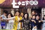 古天乐和茶水工同台领奖,这才是香港电影的荣耀时刻。