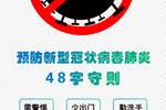 四川护理职业学院创新宣传方式 让疫情防控更深入