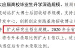 定了!国务院拍板:2020研究生扩招!(你的命运即将改变)