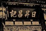 明清寧國商人新探(二)