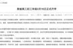貴州教育廳:高三初三年級3月16日正式開學
