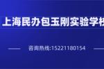上海包玉剛實驗學校招生簡章