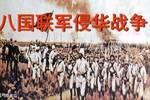 八國聯軍侵華時,美國為何堅決不同意瓜分清朝?真相鮮為人知!