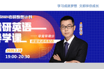 """參加""""煥燃計劃"""",get2021考研英語高分技巧"""