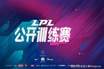 LPL春季赛最新赛程表出炉!基本上是一天3场BO3连轴转,太赶了