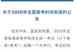 超重磅!高考延期一个月,北京、湖北另行研究